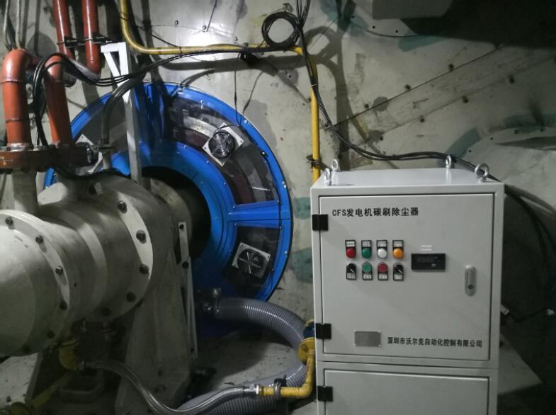 CFS发电机碳刷除尘系统-卧式机组