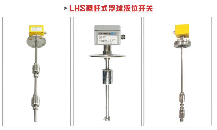 不锈钢浮球液位开关的原理和应用